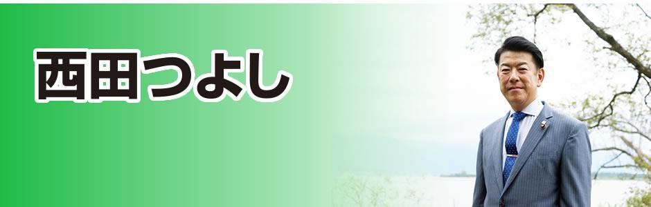 滋賀県草津市の市議会議員・西田つよしのホームページです。